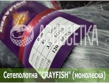 Сетеполотно Crayfish 45х0,30х3х120, монолеска