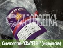 Сетеполотно Crayfish 50х0,30х10х150, монолеска