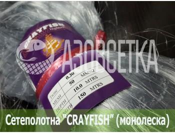 Сетепластина из монолески (монофиламент) Crayfish 50х0,30х10х150