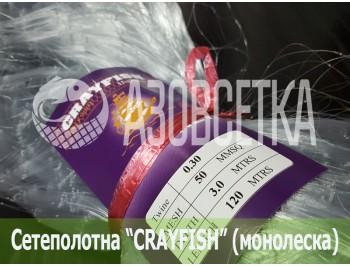 Сетепластина из монолески (монофиламент) Crayfish 50х0,30х3х120