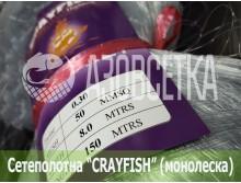 Сетеполотно Crayfish 50х0,30х8х150, монолеска