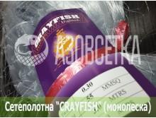 Сетеполотно Crayfish 55х0,30х3х120, монолеска