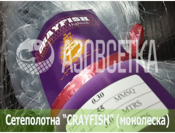 Сетепластина из монолески (монофиламент) Crayfish 55х0,30х3х120