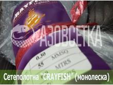 Сетеполотно Crayfish 55х0,30х6х150, монолеска