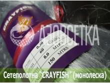 Сетеполотно Crayfish 60х0,30х8х150, монолеска