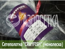 Сетеполотно Crayfish 65х0,30х3х120, монолеска