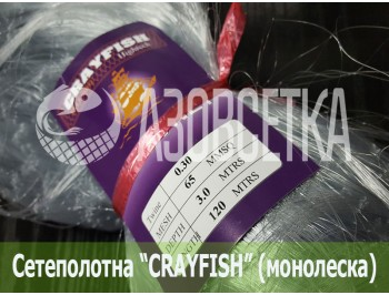 Сетепластина из монолески (монофиламент) Crayfish 65х0,30х3х120