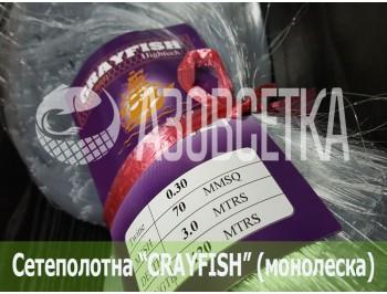 Сетепластина из монолески (монофиламент) Crayfish 70х0,30х3х120
