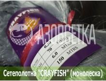 Сетеполотно Crayfish 70х0,30х6х150, монолеска