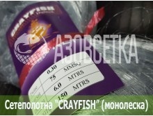 Сетеполотно Crayfish 75х0,30х6х150, монолеска