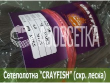 Сетеполотно Crayfish 75х0,20*10х6х100, скр. леска