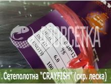 Сетеполотно Crayfish 75х0,20*12х6х100, скр. леска