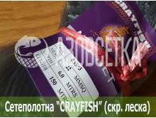 Сетеполотно Crayfish 22х0,15*3х6х150, скр. леска