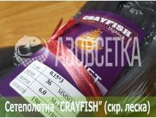 Сетеполотно Crayfish 36х0,15*3х6х150, скр. леска