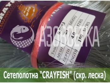 Полотно сетевое Crayfish из скрученной лески  40х0,20*3х4х150