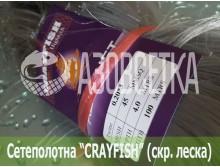 Сетеполотно Crayfish 45х0,20*3х4х100, скр. леска