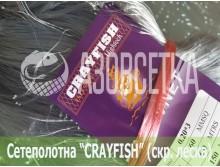 Сетеполотно Crayfish 60х0,15*3х8х150, скр. леска