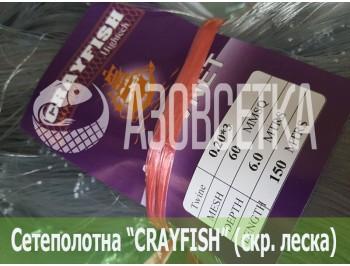 Полотно сетевое Crayfish из скрученной лески 60х0,20*3х6х150