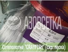 Сетеполотно Crayfish 80х0,20*3х6х150, скр. леска