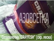 Сетеполотно Crayfish 80х0,15*3х6х150, скр. леска