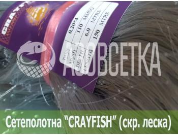 Полотно сетевое Crayfish из скрученной лески 110х0,20*4х6х150