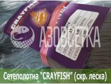 Сетеполотно Crayfish 120х0,20*4х6х150, скр. леска