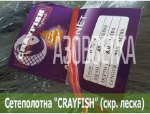Сетеполотно Crayfish 45х0,20*4х8х200, скр. леска