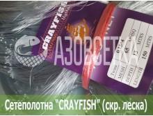 Сетеполотно Crayfish 65х0,15*4х13х150, скр. леска
