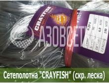 Сетеполотно Crayfish 90х0,20*4х6х150, скр. леска