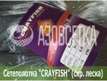 Сетеполотно Crayfish 100х0,20*5х6х150, скр. леска