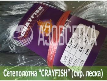 Полотно сетевое Crayfish из скрученной лески 100х0,20*5х6х150