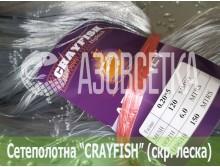 Сетеполотно Crayfish 120х0,20*5х6х150, скр. леска