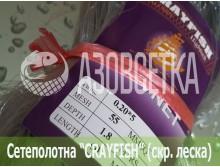 Сетеполотно Crayfish 55х0,20*5х1.8х60, скр. леска
