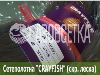 Полотно сетевое Crayfish из скрученной лески 60х0,20*5х1.8х60