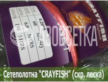 Сетеполотно Crayfish 60х0,20*5х6х150, скр. леска