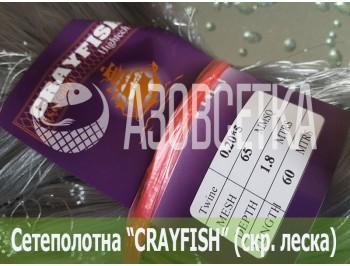 Полотно сетевое Crayfish из скрученной лески 65х0,20*5х1.8х60