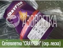 Сетеполотно Crayfish 80х0,20*5х6х150, скр. леска