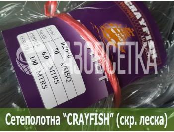 Полотно сетевое Crayfish из скрученной лески  70х0,20*6х6х100