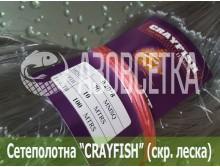 Сетеполотно Crayfish 70х0,20*8х10х100, скр. леска
