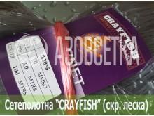 Сетеполотно Crayfish 70х0,20*8х3х100, скр. леска
