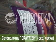 Сетеполотно Crayfish 75х0,20*8х8х200, скр. леска