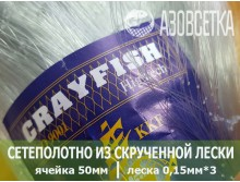 Сетеполотно Crayfish 50х0,15*3х6х150, скр. леска