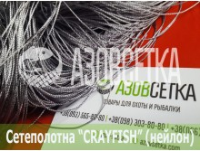 Сетеполотно Crayfish 45x210d/2x45x150, нейлон