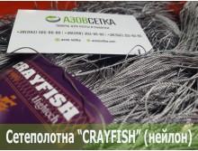 Сетеполотно Crayfish 16x110d/2x3.0x60, нейлон