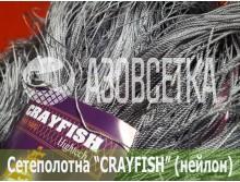 Сетеполотно Crayfish 50x210d/2x45x150, нейлон