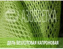 Дель безузловая капроновая 93,5*3 (0,8мм), яч. 4мм, высота 300 ячеек