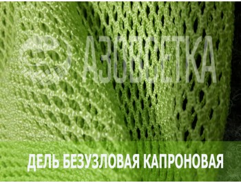 Дель полиамидная (капроновая) безузловая 93,5текс*3, яч. 4мм, высота 300 ячеек