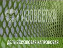 Дель безузловая капроновая 93,5*3 (0,8мм), яч. 20мм, высота 300 ячеек