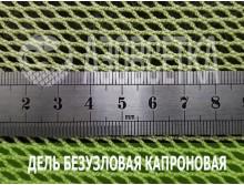 Дель безузловая капроновая 93,5*3 (0,8мм), яч. 6мм, высота 300 ячеек