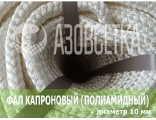 Фал капроновый, диаметр 10мм, бухта 100м